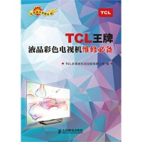 TCL液晶彩色电视机维修必备