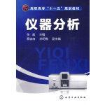 仪器分析(张威)