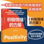 积极情绪的力量:一本提升创造力和幸福感的实操指南