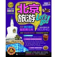 【正版二手书9成新左右】北京Let's Go(2013-2014全新全彩版 《北京逛街地图》编辑部 广西师范大学出版社