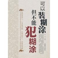 【正版二手书9成新左右】可以装糊涂但不能犯糊涂 华阅 中国商业出版社