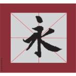 书法描临初学教材 王羲之 兰亭序 刘文明 安徽美术出版社 9787539843643