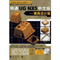 精通UG NX5中文版模具设计篇