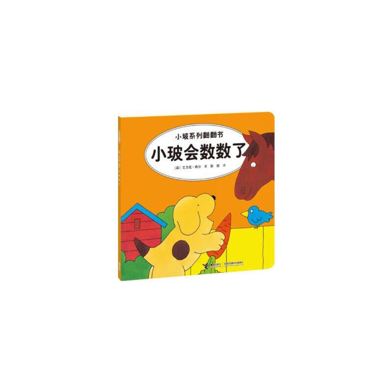 小玻系列翻翻书(双语 故事) 小玻会数数了 接力出版社 9787544826600