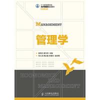 【正版二手书9成新左右】管理学 黄炯华,黄文群 人民邮电出版社