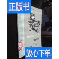 [二手旧书9成新]中学生浅易英汉对照读物 智囊与公牛 /梁雁译注 ?