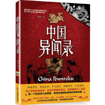 中国异闻录(pdf+txt+epub+azw3+mobi电子书在线阅读下载)