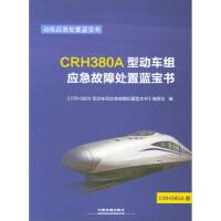 CRH380A型动车组应急故障处置蓝宝书 《CRH380A型动车组应急故障处置蓝宝书》编委会 978711323268