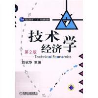【正版二手书9成新左右】技术经济学(第2版 刘秋华 机械工业出版社