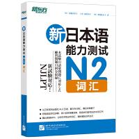 【官方直营】新日本语能力测试N2词汇 JLPT日语等级考试用书 完全掌握日本语语法词汇等级考试练习书n2籍 新东方