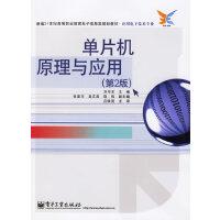 【正版二手书9成新左右】单片机原理与应用(第2版 刘华东 电子工业出版社
