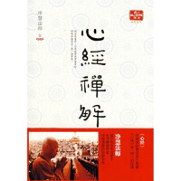 【二手书8成新】心经禅解 净慧法师 文化艺术出版社