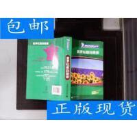 [二手旧书8成新]普罗旺斯自助游 /米其林编辑部 编 广西师范大学