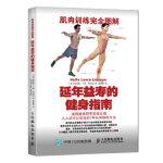 肌肉训练完全图解:延年益寿的健身指南,【美】霍利斯兰斯利伯曼(Hollis Lance Liebman),人民邮电出版