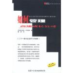 如何管理高速成长公司 (英)阿伦斯;葛新 商务印书馆国际有限公司 9787801031938