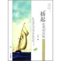 原创阅读文库:扬起生命的风帆 万俊华,齐浩然 文心出版社 9787551000628