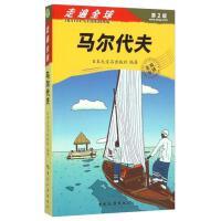 马尔代夫(第2版)日本大宝石出版社 中国旅游出版社