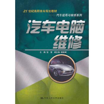 汽车电脑维修(21世纪高职高专规划教材·汽车运用与维修系列)
