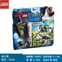 乐高LEGO正品气功传奇系列 冰之塔 乐高益智拼插积木玩具70106
