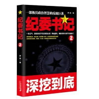 纪委书记2 罗晓正版书籍畅销书黄金手罗晓作品 堪比追问人民的名义反腐纪实文学小说具政治智慧的反腐著作