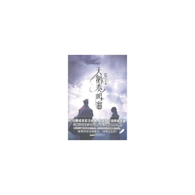 【旧书二手书9成新】天鹅奏鸣曲 E伯爵 9787546117621 黄山书社 【保证正版,全店免运费,送运费险,绝版图书,部分书籍售价高于定价】