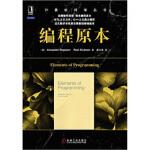 编程原本 [美] 斯特潘诺夫(Stepanov A.) 机械工业出版社 9787111367291
