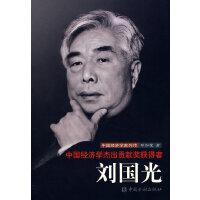中国经济学杰出贡献奖获得者--刘国光传