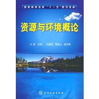 资源与环境概论(王惠)