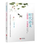 时代语文:三维阅读 互动课堂(三年级上册)
