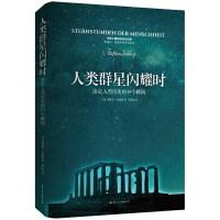 【正版二手书9成新左右】人类群星闪耀时 (奥)茨威格;彭浩容 国际文化出版公司