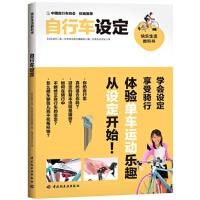 【正版包邮】 自行车设定-快乐生活教科书