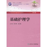基础护理学(五版/本科护理)