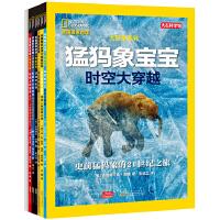 美国国家地理大探索系列(全8册)