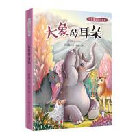 冰波童话精选系列:大象的耳朵