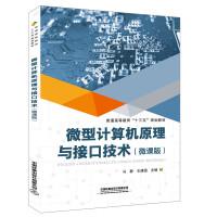 """普通高等教育""""十三五""""规划教材:微型计算机原理与接口技术(微课版)"""