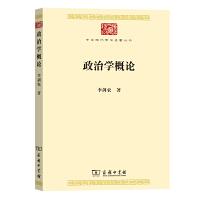 政治学概论(中华现代学术名著丛书・第七辑)