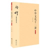 钱穆先生著作系列―中华文化十二讲(大字本)