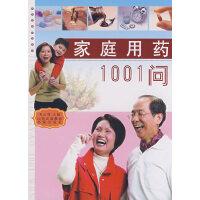家庭用药1001问