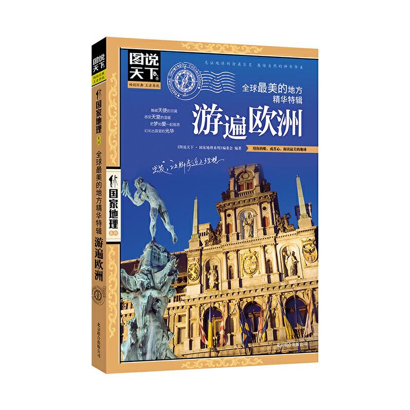 游遍欧洲 图说天下 国家地理 旅游类畅销品牌