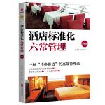 酒店标准化六常管理·升级版