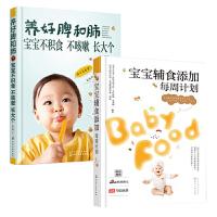 宝宝辅食添加每周计划+养好脾和肺 宝宝不积食[精选套装]