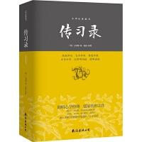 中华经典藏书:传习录