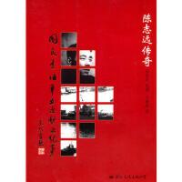 【二手书8成新】国民党海军五次起义纪事──陈志远传奇 王俊彦 国际文化出版公司