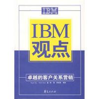 【二手书8成新】IBM观点:的客户关系营销 (英)弗斯,斯通 ,郭蓓 华夏出版社