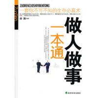 【正版二手书9成新左右】做人做事一本通 孙颢 经济科学出版社