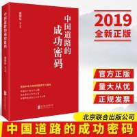 中国道路的成功密码(2019) 北京联合出版公司