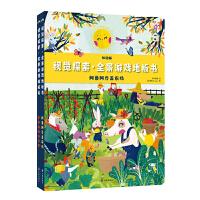 视觉探索・全景游戏地板书:萨姆帕姆游世界、阿鲁阿乔盖农场(全2册)
