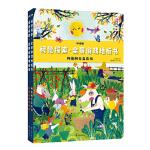视觉探索·全景游戏地板书:萨姆帕姆游世界、阿鲁阿乔盖农场(全2册)