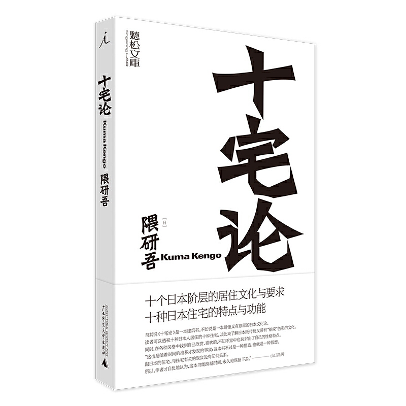 十宅论 国际建筑大师、东京奥运场馆设计师隈研吾,洞悉日本十个阶层的居住文化,拆解十种住宅的特点与功能。