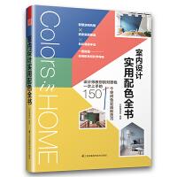 室内设计实用配色全书(一看就懂,轻松学得会的专业室内配色书!)